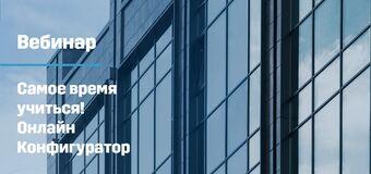 Запись вебинара об онлайн конфигураторе Guardian Glass Analytics