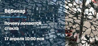 Причины разрушения стекла. Вебинар.
